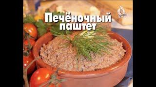 Приготовить паштет из куриной печени еще не было так просто.  / Liver paste.