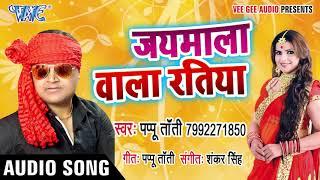 #Pappu Tanti का सबसे हिट Song I जयमाल वाला रतिया I Jaimaal Wala Ratiya 2020 Bhojpuri Superhit Song