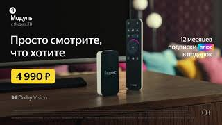 Модуль с Яндекс.ТВ и Алисой: как сделать обычный телевизор умным