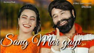 Sang mar gayi ram rahim funny Punjabi  video songs 2019 Geeta  zaildar