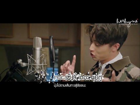 [Karaoke/Thaisub] Xu Weizhou - The Heroes