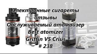 Электронные сигареты отзывы. Обслуживаемый атомайзер. Best atomizer. Griffin VS Crius # 238(, 2017-04-03T10:42:47.000Z)