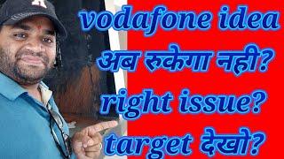 Vodafone idea right issue| vodafone idea target| live news on idea