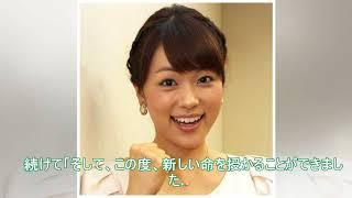 元フジ本田朋子アナ、第1子妊娠「夫婦共々待ち遠しく」夫はプロバスケ...
