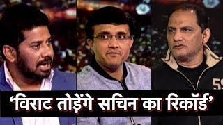 Virat Will Break Sachin ODI Hundred's Record say Sourav Ganguly and Azhar| Sports Tak