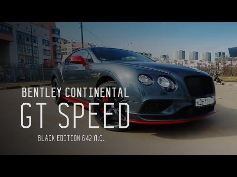 КВАРТИРА ИЛИ ТАЧКА? - BENTLEY CONTINENTAL GT SPEED BLACK EDITION 642 Л.С. ЗА 18М₽