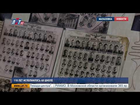 110 лет исполнилось 48 школе
