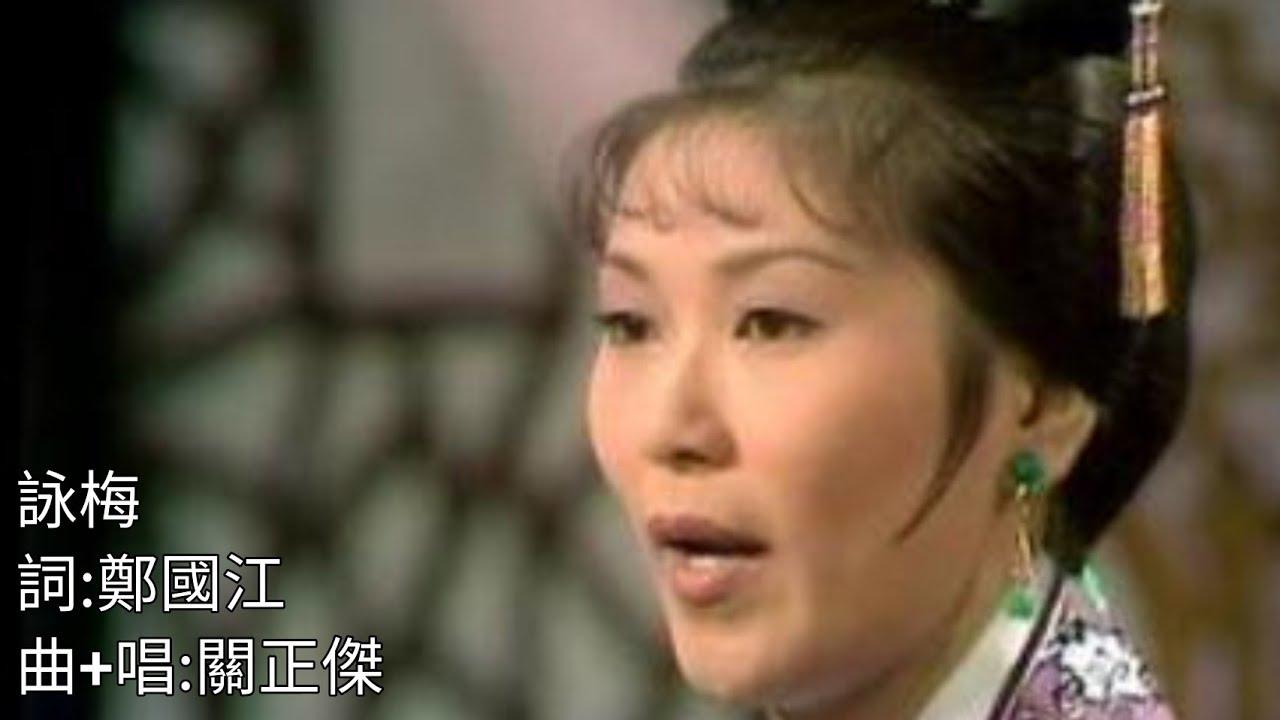 詠梅 關正傑唱+曲 鄭國江詞 (想看字幕版 請到下面連結) 1982 - YouTube