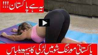 pakistani girl in morning show must watch