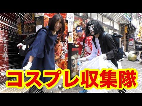 コスプレして渋谷に繰り出したらガチナンパ&TV取材されたww