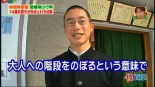 愛媛県だけで行われている「少年式」昔の元服に習って、14歳になった...