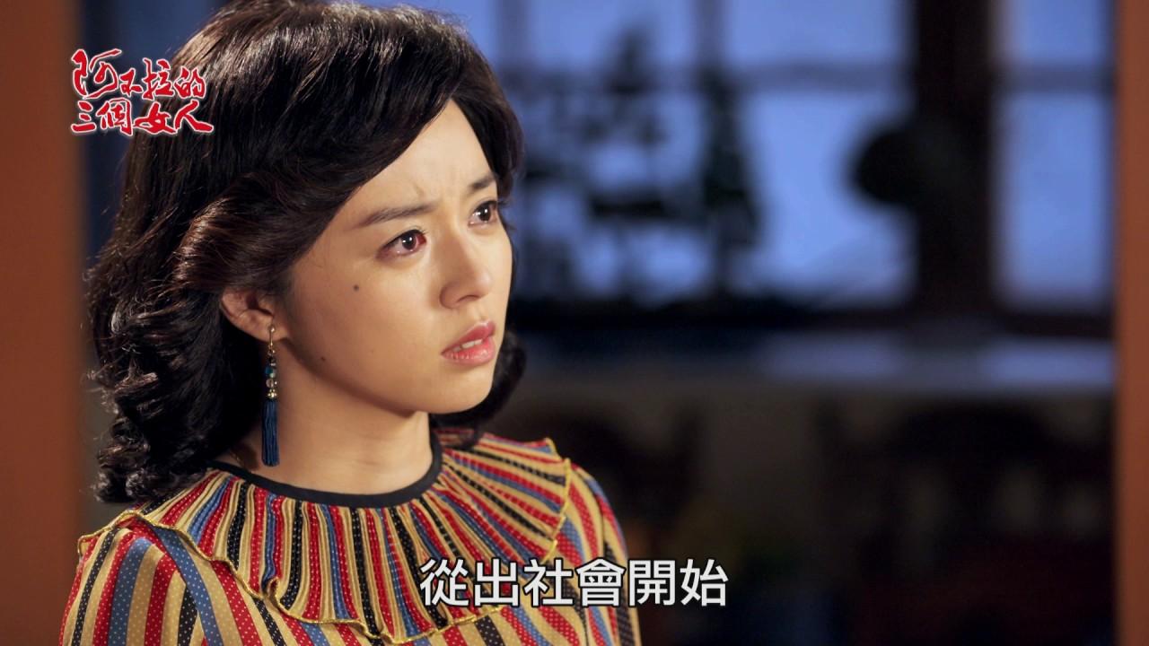 10/30 阿不拉的三個女人-演戲篇 - YouTube