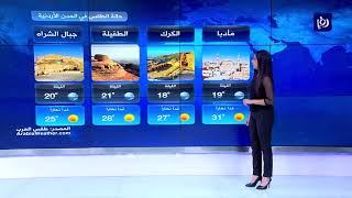 النشرة الجوية الأردنية من رؤيا 28-7-2019 | Jordan Weather
