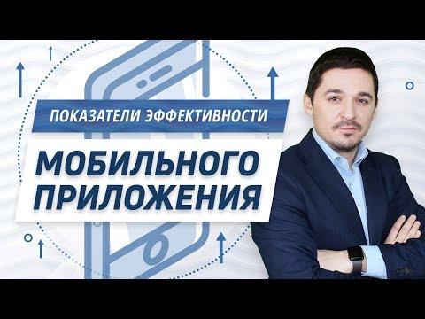 Показатели эффективности мобильного приложения | Mauris Эпизод №2, Бондаренко Владимир