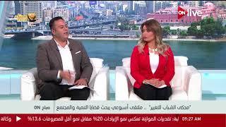 صباح ON - من يصنع الخبر السلبي وشائعات التواصل الاجتماعي؟ .. أحمد ناجي قمحة