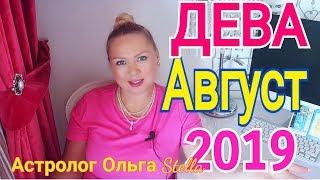 ДЕВА ГОРОСКОП на АВГУСТ 2019 года/НОВОЛУНИЕ и ПОЛНОЛУНИЕ в АВГУСТЕ 2019