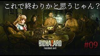 【BIOHAZARD7】#09 ただでは帰してくれないらしい