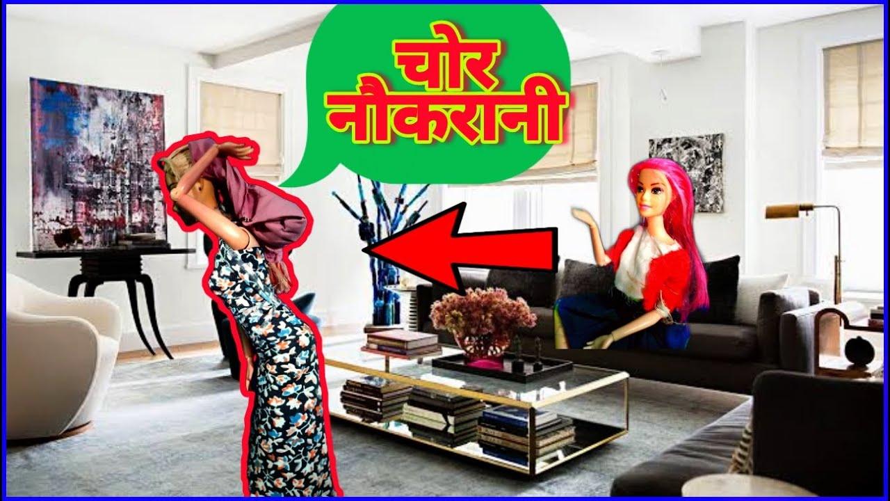 Download चोर नौकरानी की कहानी हिंदी में // Barbie dolls new story ।।। Aashki toy world 🥰💕🔥🔥