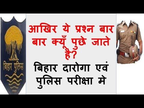 बिहार दारोगा  2017 परीक्षा के लिए महत्वपूर्ण प्रश्न:Most important for Bihar SI & police