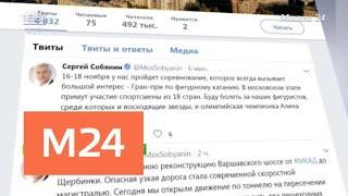 Собянин пригласил на московский этап Гран-при по фигурному катанию - Москва 24<