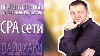 Рекламная кампания с бюджетом от 3000 рублей - CPA сети