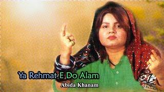 Abida Khanam - Ya Rehmat E Do Alam - Islamic s