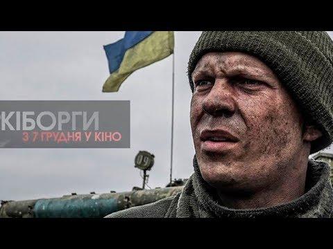 Кiборги - Гуцулка Ксеня (неофициальный трейлер)