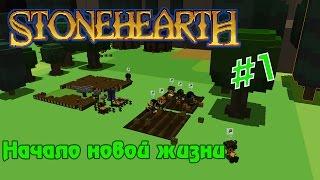 StoneHearth LetsPlay #1 начало новой жизни (alpha 10.5 r393)