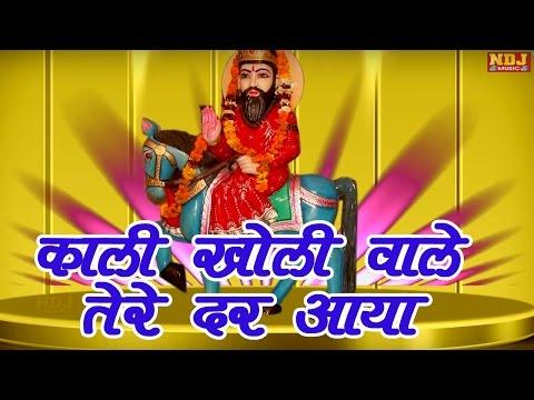 Kali Kholi Wale Tere Dar Aaya #Hit Baba Mohan Ram Bhajan #NDJ film official