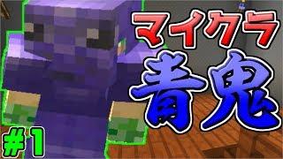 【Minecraft】青鬼でコラボしてみた#1【らっだぁ×我々だ!】