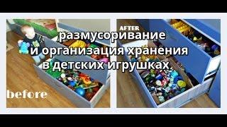 Размусоривание та організація зберігання в дитячих іграшках