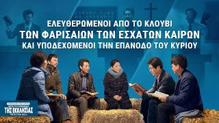 Ελληνική Χριστιανική ταινία | «ΠΙΣΤΗ ΣΤΟΝ ΘΕΟ 2 - ΜΕΤΑ ΤΟ ΓΚΡΕΜΙΣΜΑ ΤΗΣ ΕΚΚΛΗΣΙΑΣ» κλιπ 2