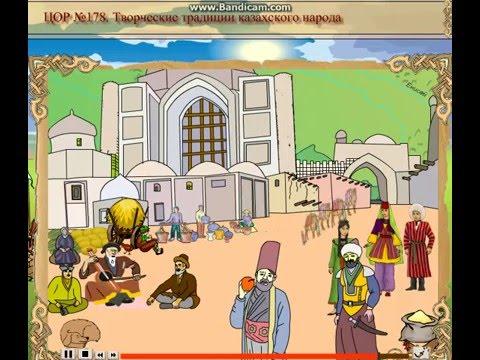 Творческие традиции казахского народа в 15 17 вв