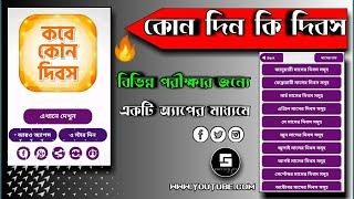 #Kon din ki dibosh apps( কোন দিন কি দিবস)/best gk bengali knowledge apps/ thumbnail