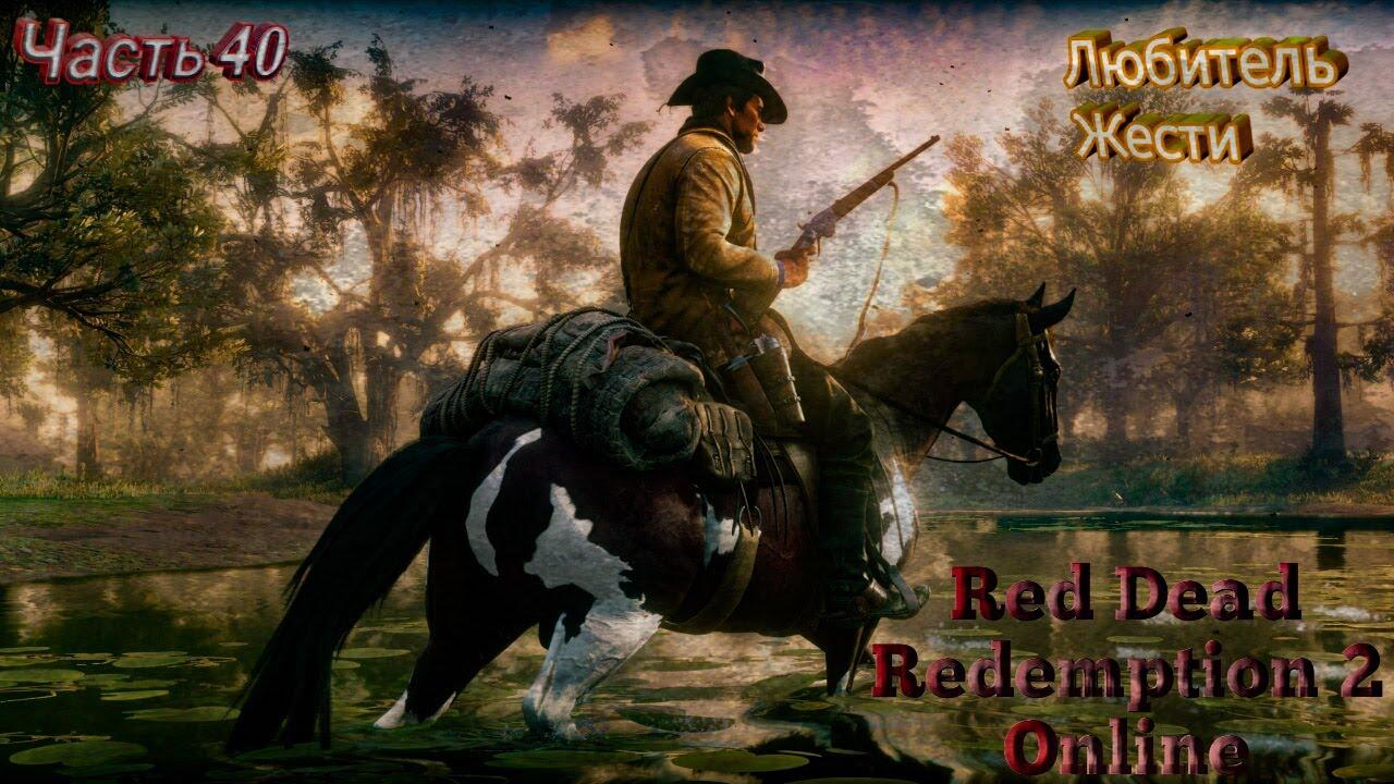 Red dead redemption 2 online. Часть 40.