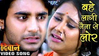 बह ल ग न न स ल र bahe lagi naina se lor deewane chinttu bhojpuri sad songs 2016 new