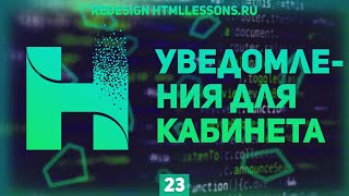 УВЕДОМЛЕНИЯ В ЛИЧНОМ КАБИНЕТЕ - ВЕРСТКА НА ПРИМЕРЕ РЕДИЗАЙНА HTMLLESSONS.RU #23