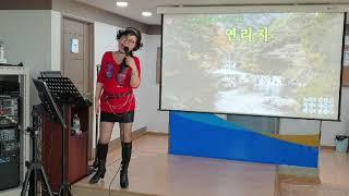 김향미 노래교실 ⚘서인천 신협 ⚘연리지⚘원곡 장민호