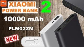 Xiaomi Power bank 2  Новая версия PLM02ZM на 10000 mah Aliexpress