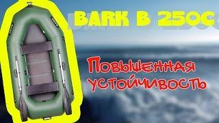 Надувная лодка Барк 250с  Bark B 250   цена, обзор