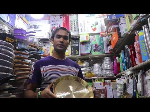 পিতল ও কাসার প্লেটের দাম/ Pitol & kasa plate collection & price
