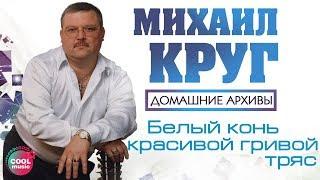 Михаил Круг – Белый конь