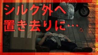 【ドッキリ】ガチ寝してるやつを路上に置き去りにしてみた! thumbnail