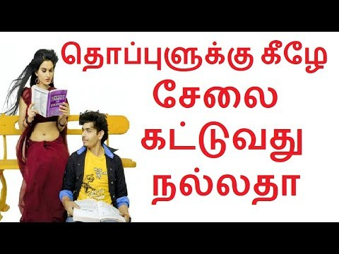 Health reason behind saree below navel in Tamil | Women Health tips in Tamil