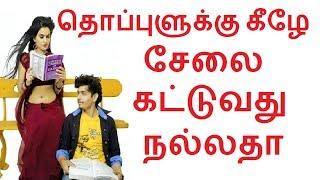 Health reason behind saree below navel in Tamil | Women Health tips in Tamil