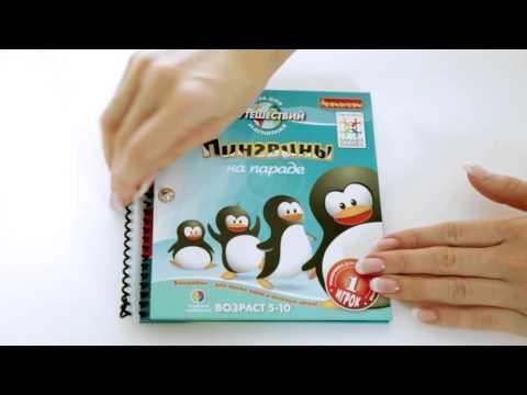 Логическая игра Пингвины на параде BONDIBON SmartGames
