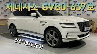 [639호-본사 안산]제네시스 GV80 전동사이드스텝,…