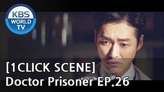 The reckless son of the rich family goes to NamkoongMin [1ClickScene / DoctorPrisoner, Ep.26]