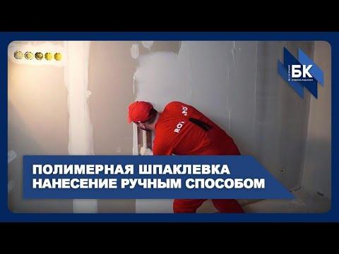 Шпаклевка стен ручным способом. Нанесение полимерной шпаклевки руками. Ремонт квартир в Севастополе.