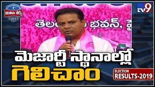 KTR speaks to media on TS election result - TV9 thumbnail